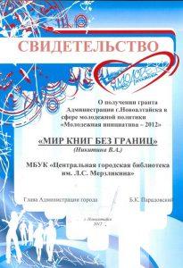 св-во мир книг без границ2012