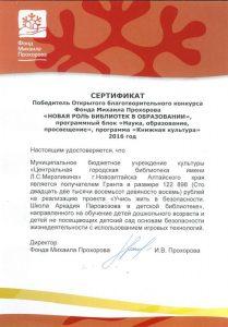 сертификат фонда Михаила Прохорова 2016