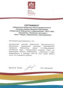 2013 сертификат фонда Михаила Прохорова