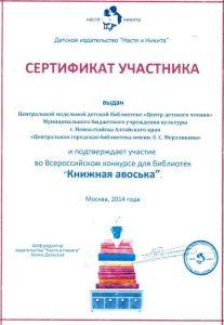 2014сертификат участника Книжная авоська