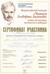 2015 читаем А. Лиханова