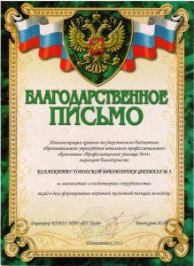 2012-7