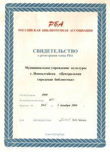 dostig2004-2